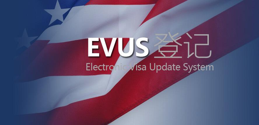 美国签证EVUS登记中文官网