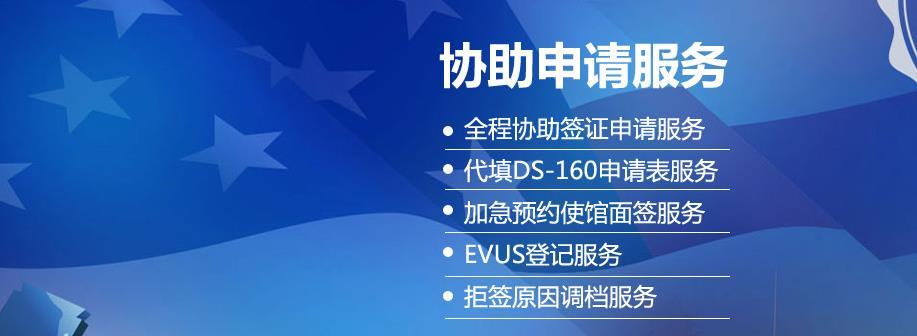 协助申请美国签证服务